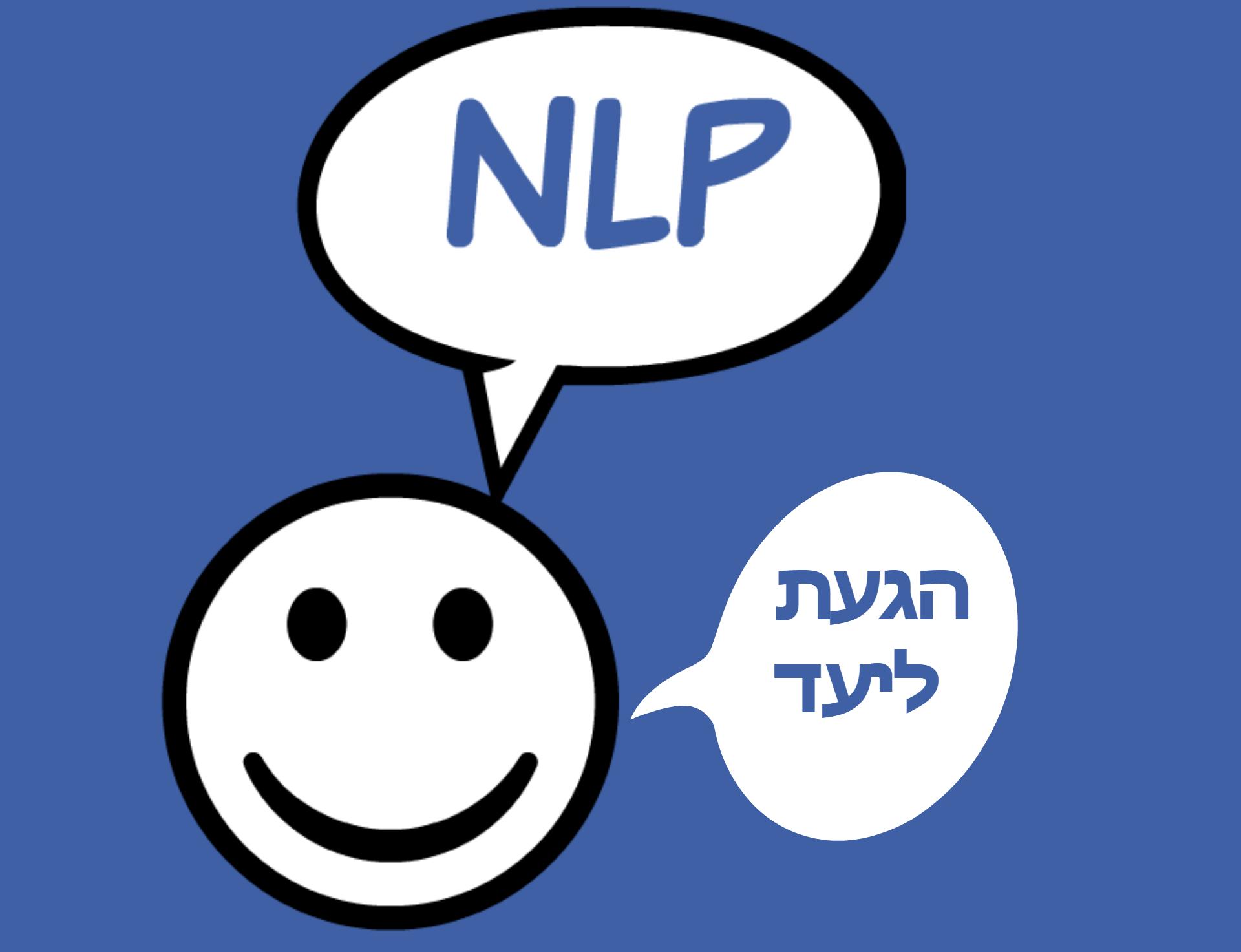מה הקשר בין ווייז (Waze)   ל  NLP  ?