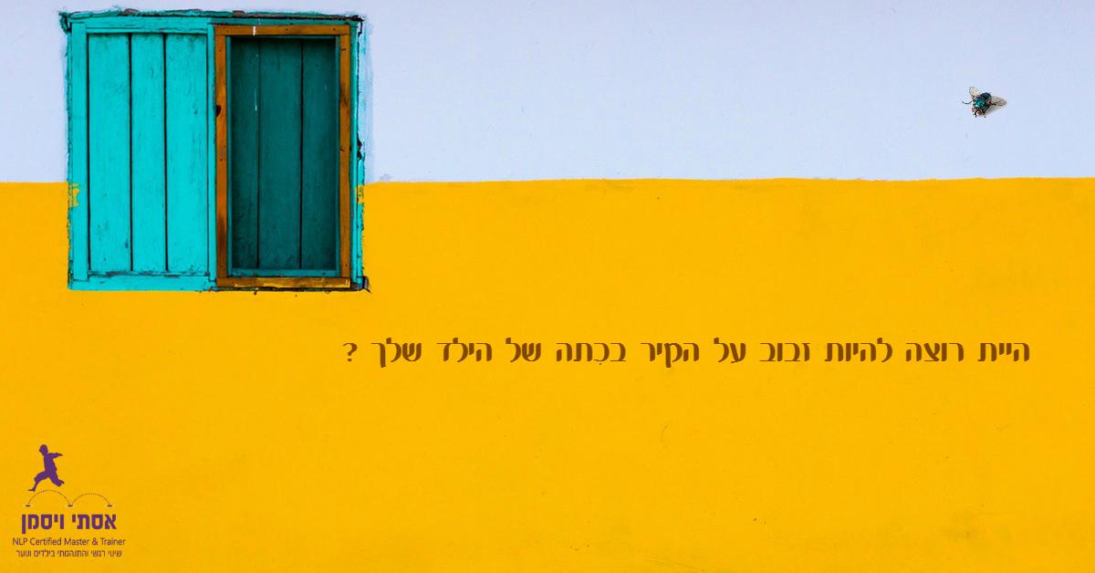 להיות זבוב על הקיר
